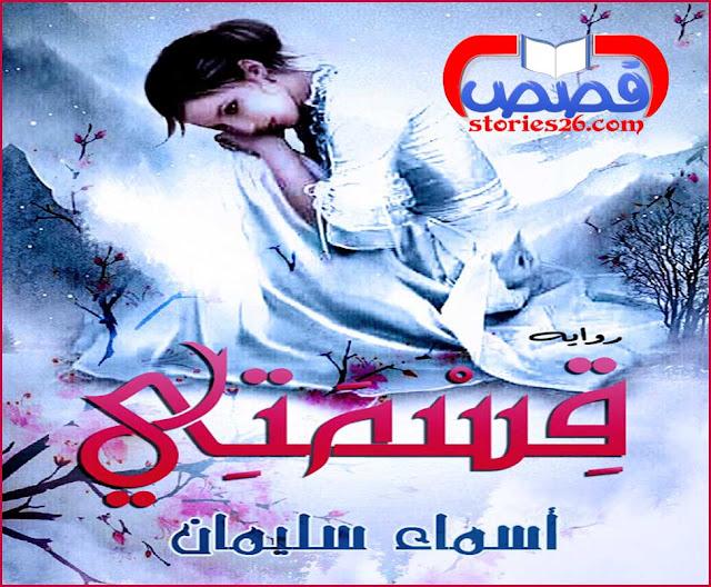 رواية قسمتي بقلم اسماء سليمان