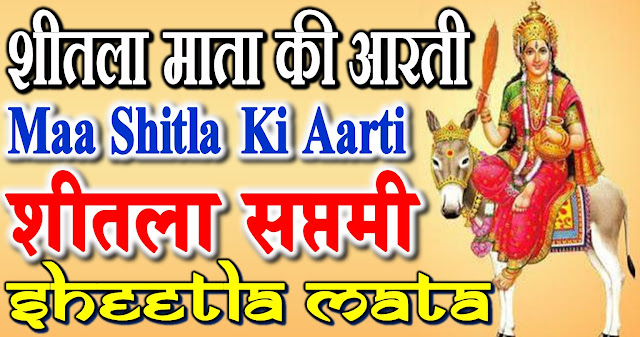 lyrics of shitala mata aarti