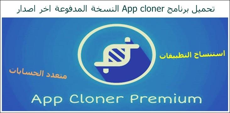 برنامج app cloner مدفوع