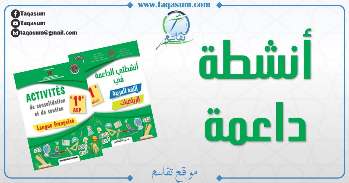 كراسات الدعم التربوي في مواد اللغة العربية، اللغة الفرنسية والرياضيات للمستوى الأول ابتدائي