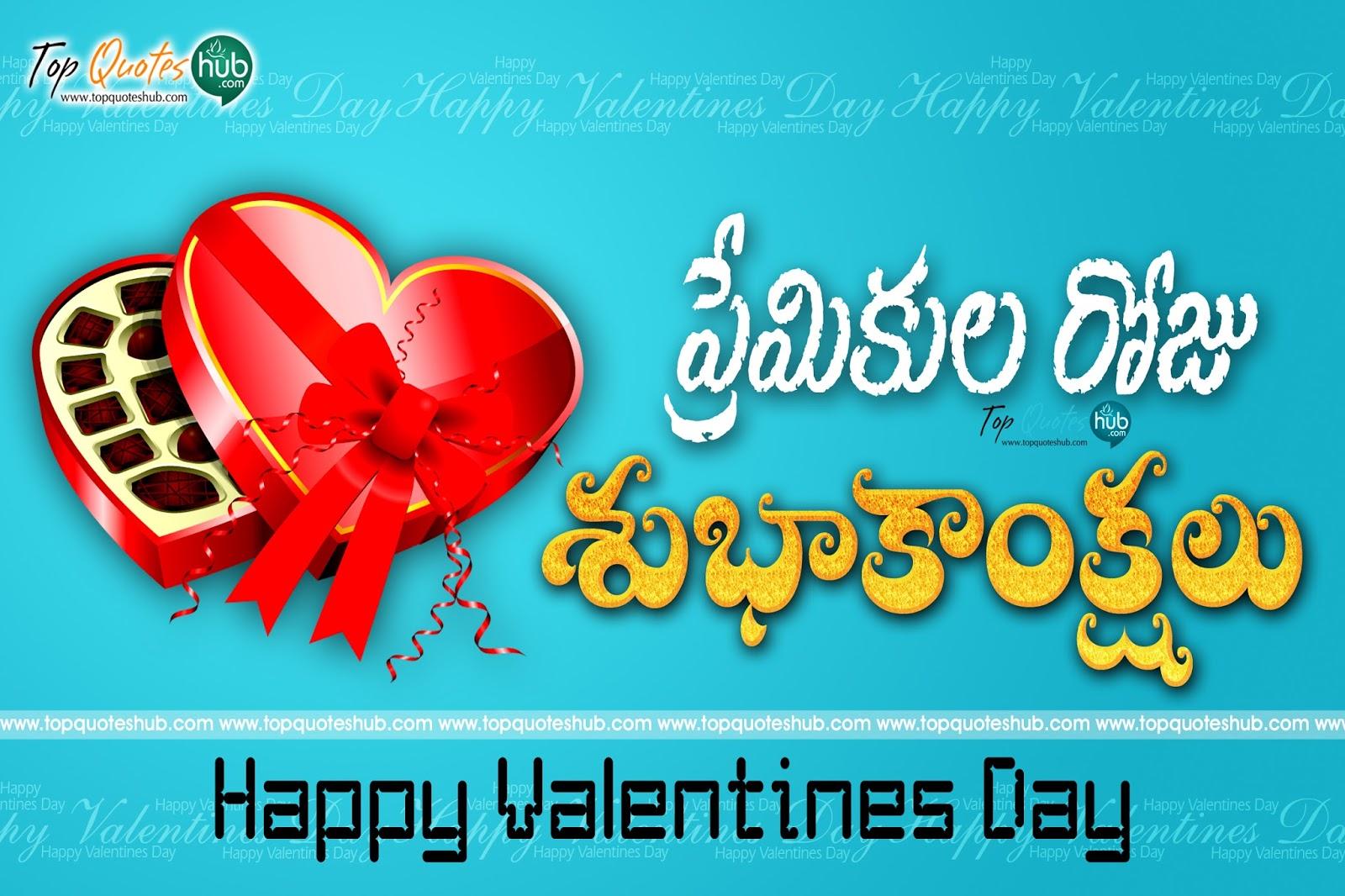 Telugu Nice Love Valentines Day Quotes Topquoteshub Telugu