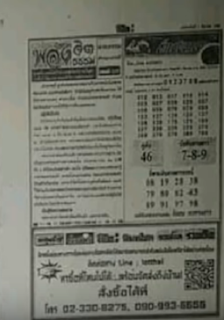 Thai Lottery First Paper 4pc Magazines Programs For 01-03-2019 | VIP HTF