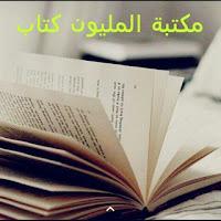 مكتبة المليون كتاب