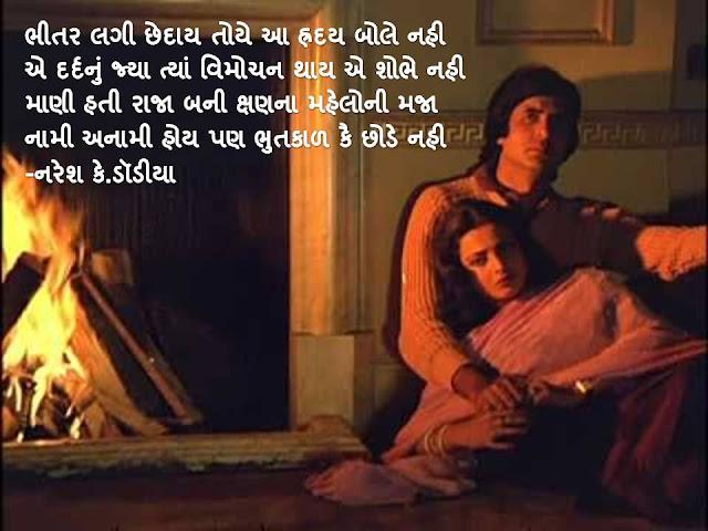 भीतर लगी छेदाय तोये आ ह्रदय बोले नही Gujarati Muktak By Naresh K. Dodia