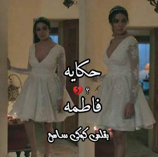 روايه حكايه فاطمه الجزء السادس عشر والسابع عشر