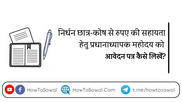 निर्धन छात्र कोष से रुपए की सहायता के लिए प्रधानाध्यापक को पत्र लिखें, scholarship/Chatravriti pane ke liye Application In Hindi