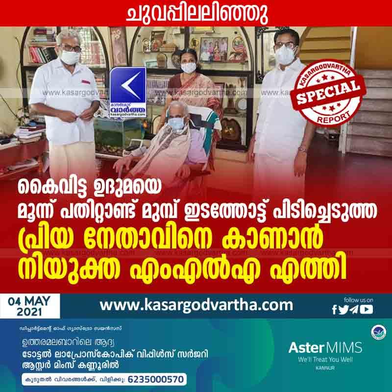 Uduma, Kerala, Kasaragod, News, Niyamasabha-Election-2021, LDF, Leader, CPM, Bedakam, Elected MLA arrives to meet beloved leader who regained Uduma three decades ago.