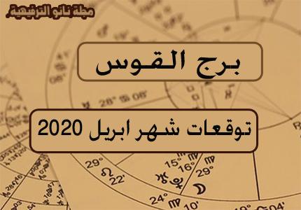 توقعات برج القوس صحيا ومهنيا وعاطفيا لشهر ابريل 2020 | ابراج ابريل 2020