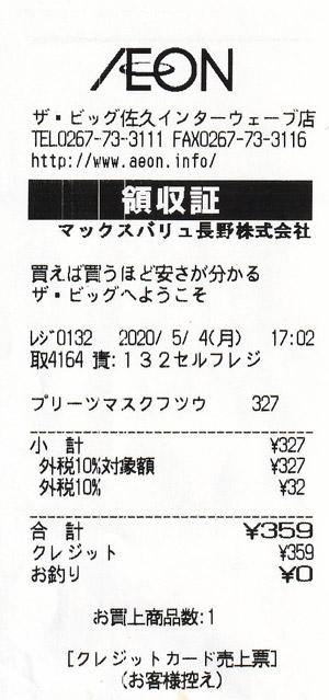 ザ・ビッグ 佐久インターウェーブ店 2020/5/4 のレシート