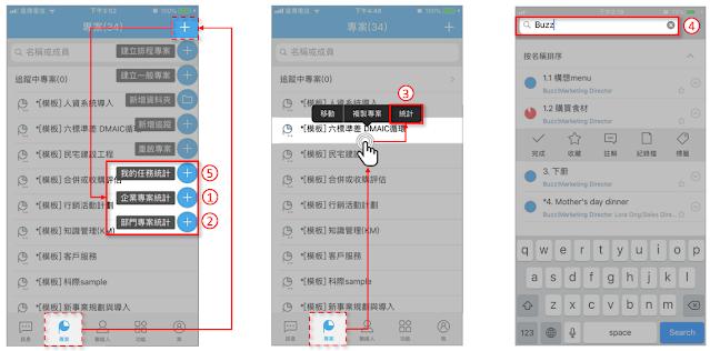 專案追蹤工具在「行動端」的位置