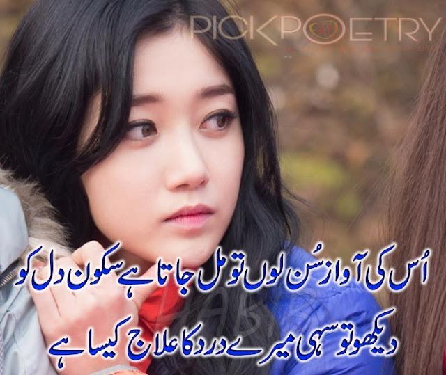 Two Lines Shayari | Sad Poetry Pics in Urdu 2 Lines ~ HINDI URDU ...