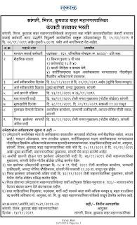 Sangli Miraj Kupwad City Municipal Corporation SMKC Sweeper Recruitment 2019 Notification 165 Govt Jobs