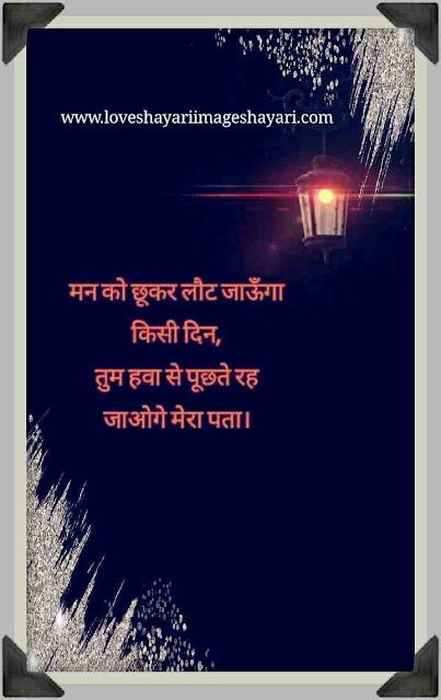 Sad shayari image for girl in hindi.