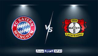 مشاهد مباراة بايرن ميونخ و باير ليفركوزن بث مباشر اليوم 2020/12/19 في الدوري الألماني