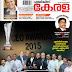 EMERGING KERALA LATEST DIGITAL EDITION MALAYALAM MAGAZINE READ TODAY