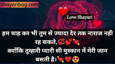 True Love Shayari In Hindi For Girlfriend Hd