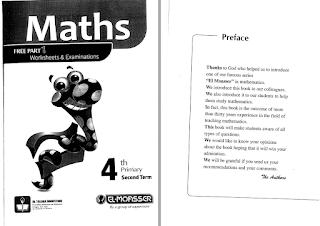 تحميل المعاصر ماث الصف الرابع الإبتدائى الترم الثانى math 4