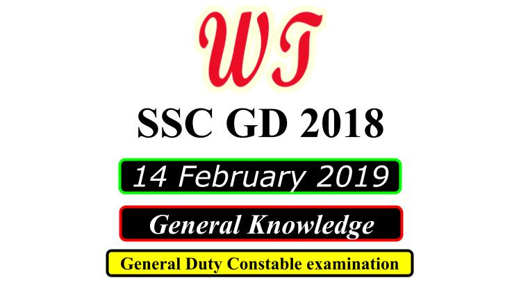 SSC GD 14 February 2019 General Knowledge and General Awareness Questions PDF Download Free