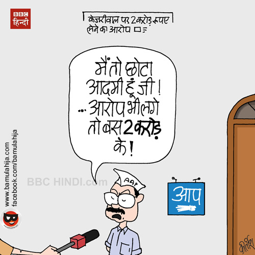 arvind kejriwal cartoon, AAP party cartoon, corruption cartoon, cartoonist kirtish bhatt