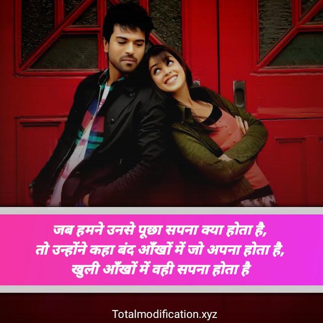 48+ Love shayari for gf in hindi | romantic status