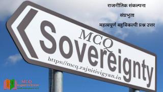 [MCQ) संप्रभुता (Sovereignty) से संबंधित बहुविकल्पी प्रश्न