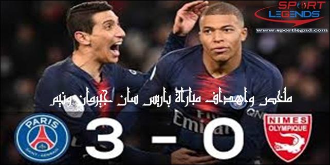 ملخص واهداف مباراة باريس سان جيرمان ونيم