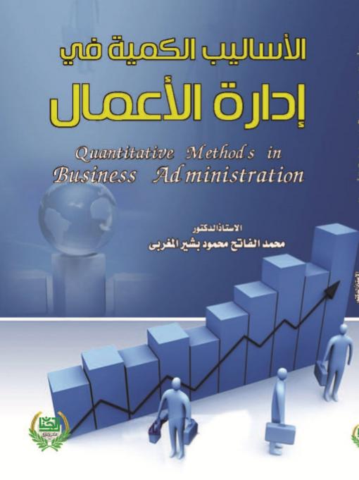 تحميل كتاب الاساليب الكمية في ادارة الاعمال pdf