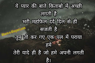 painful shayari image,painful shayari dp,painful shayari status,painful shayari wallpaper