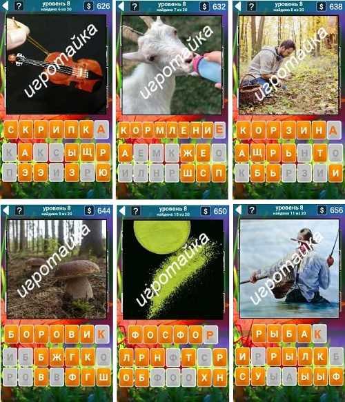 555 слов скрипка, кормление ответы на 8 уровне с картинками