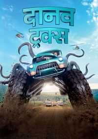 300mb Monster Trucks (2016) Hindi Dual Audio Free Download HD