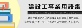 【建設用語集】Tuyển tập thuật ngữ tiếng Nhật Xây dựng thường dùng (Japanese Construction Term)