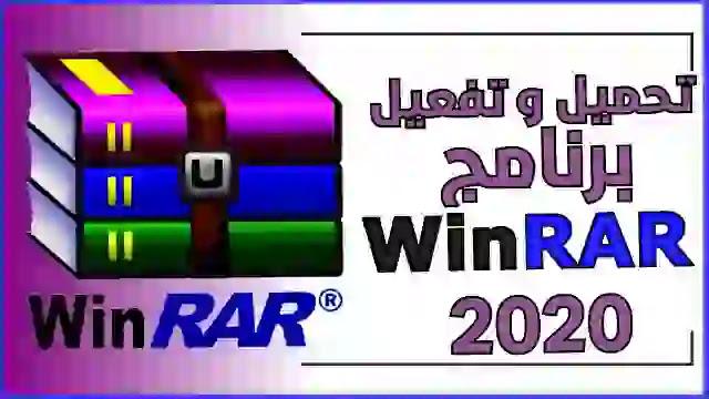 تحميل WinRAR اخر اصدار 2020 + التفعيل مدى الحياة   عملاق فك ضغط الملفات المضغوطة