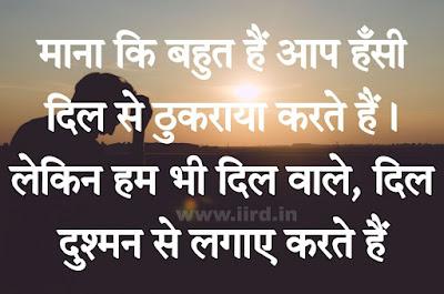 dil todne wali shayari in hindi image