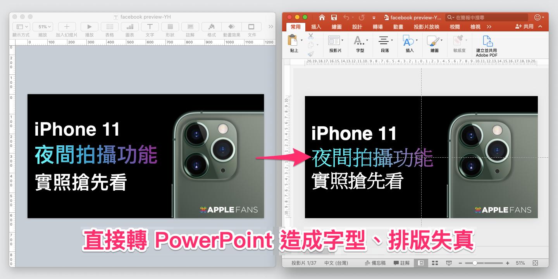 Keynote 轉 PowerPoint