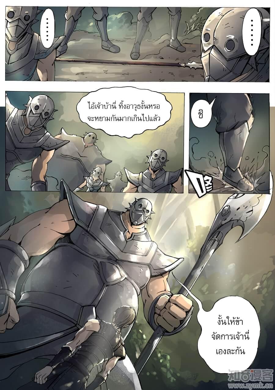 อ่านการ์ตูน Tangyan in the other world 6 ภาพที่ 10