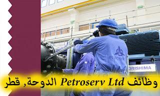 وظائف شاغرة في قطر بتاريخ اليوم ,Petroserv Ltd ,الدوحة, قطر