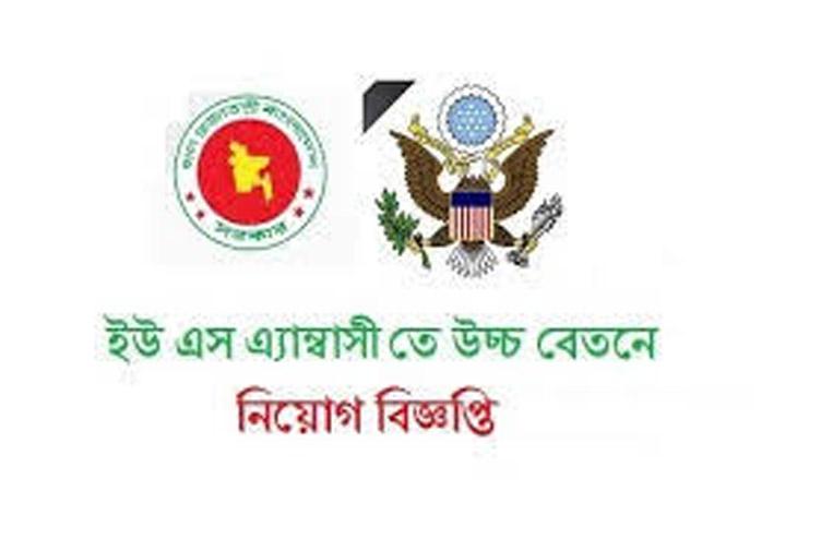 U.S Embassy Job Circular in Bangladesh 2020