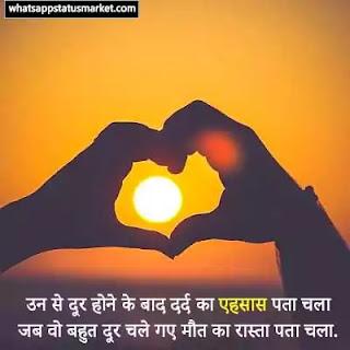 ehsaas shayari image in hindi