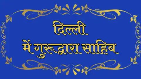 दिल्ली के गुरुद्वारों के नाम | Famous Gurudwara in Delhi