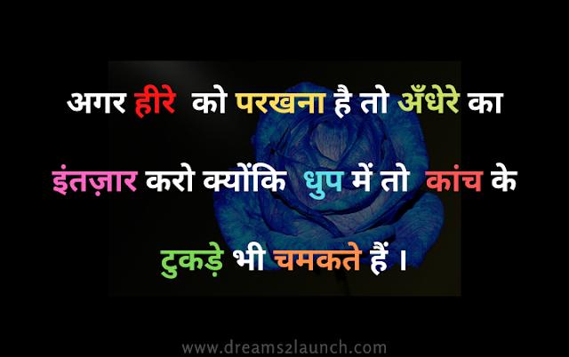 anmol vachan in hindi image