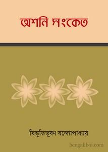 Ashani Sanket by Bibhutibhushan Bandyopadhyay ebook