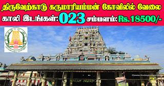 Thiruverkadu Karumariamman Temple Recruitment 2021 23 Junior Assistant Posts