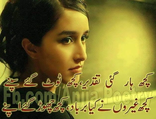 Love Poetry Allama Iqbal