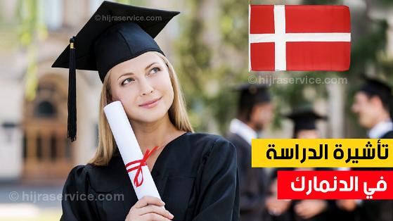 فيزا الدنمارك أو تصريح إقامة بدول شنغن - مكاتب الهجرة في الدنمارك - visa card