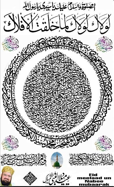 12 Rabi ul Mubarak