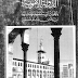 الدولة الأموية -ابتداء -من فتنة عثمان- د . يوسف العش pdf