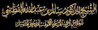 آراء العملاء الشيخ د. سالم القطيبي