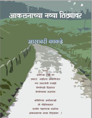 Marathi Kavita Ebook
