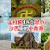 山打根18个景点,沙巴版的小香港!