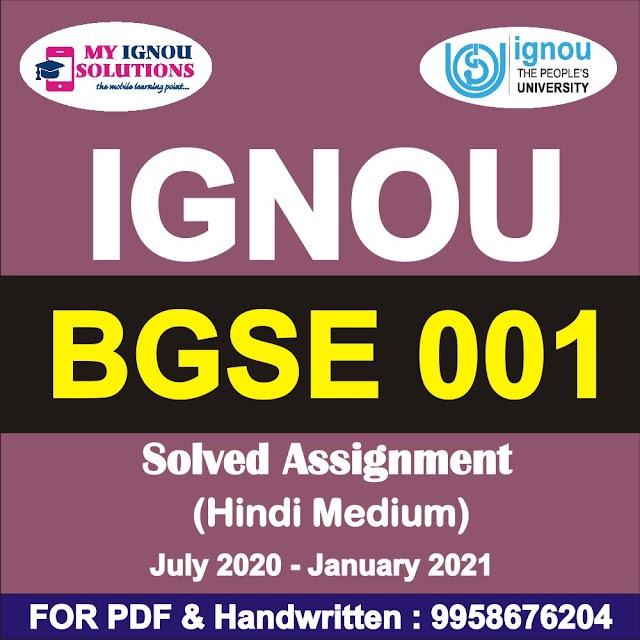 BGSE 001 Solved Assignment 2020-21 in Hindi Medium